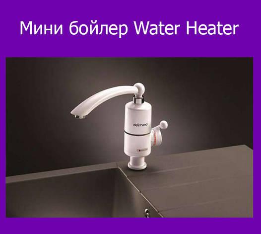 Мини бойлер Water Heater
