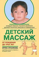Ирина Красикова Детский массаж от рождения до трех лет