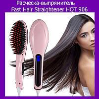Расческа-выпрямитель Fast Hair Straightener HQT 906