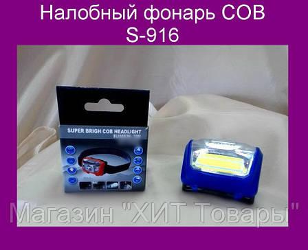 Налобный фонарь COB S-916!Опт, фото 2