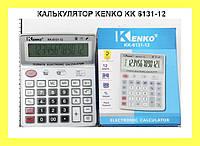 КАЛЬКУЛЯТОР KENKO KK 6131-12!Акция