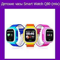 Детские часы Smart Watch Q80 (mix)
