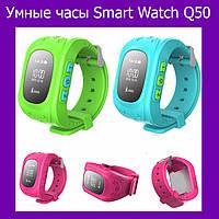 Умные часы Smart Baby Watch Q50 (blue, pink, green)