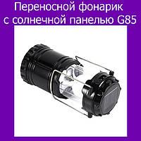 Переносной светодиодный фонарик c солнечной панелью G85!Акция