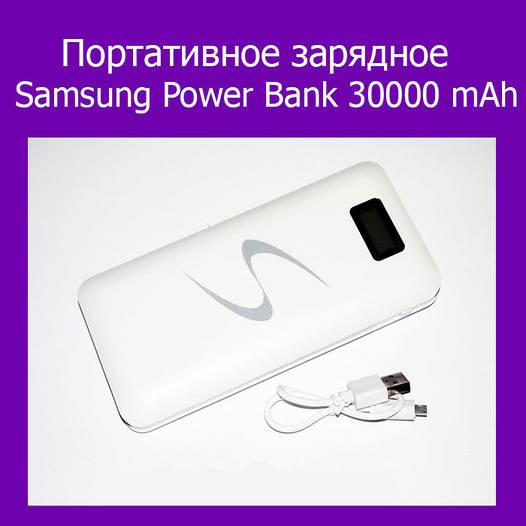 Портативное зарядное Samsung Power Bank 30000 mAh!Акция