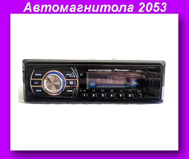 Автомагнитола 2053,Магнитолы в авто,Функциональная автомагнитола