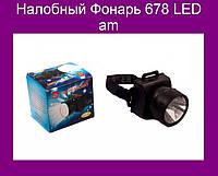 Налобный Фонарь 678 LED am!Опт