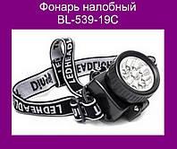 Фонарь налобный BL-539-19C!Опт