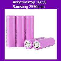 Аккумулятор Yiwu 18650 Samsung 2550mah!Опт