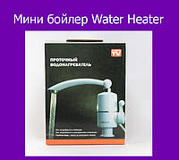 Мини бойлер Water Heater!Акция