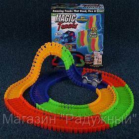 Детская гибкая игрушечная дорога Magic Tracks 165 деталей