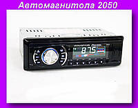 Автомагнитола 2050 Usb+Sd+Fm+Aux,Магнитола в авто