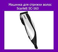 Машинка для стрижки волос Scarlett SC-163