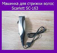 Машинка для стрижки волос Scarlett SC-163!Акция