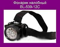 Фонарик налобный BL-539-12C!Опт
