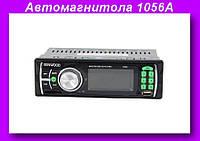 Автомагнитола 1056A USB MP3 магнитола,Магнитола в авто,Автомагнитола
