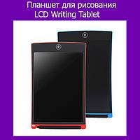 Планшет для рисования LCD Writing Tablet!Опт