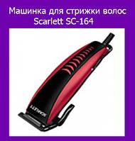 Машинка для стрижки волос Scarlett SC-164!Акция