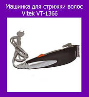 Машинка для стрижки волос Vitek VT-1366