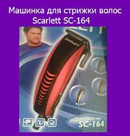 Машинка для стрижки волос Scarlett SC-164!Опт