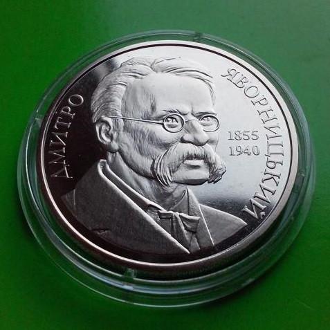 140  /  2 гривны 2005 Украина — Дмитро Яворницький, 150 років