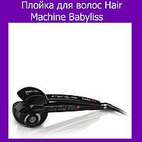 Плойка для волос Hair Machine Babyliss