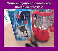 Фонарь ручной с солнечной панелью SY-2012!Акция