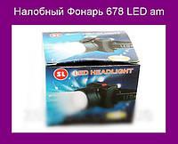 Налобный Фонарь 678 LED am!Акция