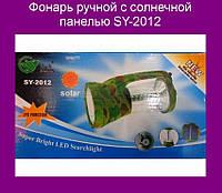 Фонарь ручной с солнечной панелью SY-2012!Опт