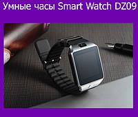 Умные часы Smart Watch DZ09!Акция