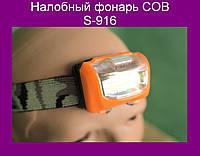 Налобный фонарь COB S-916!Акция