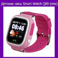Детские часы Smart Watch Q80 (mix)!Акция
