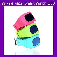 Умные часы Smart Baby Watch Q50 (blue, pink, green)!Опт