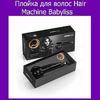Плойка для волос Hair Machine Babyliss!Опт