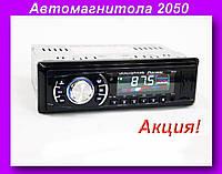 Автомагнитола 2050 Usb+Sd+Fm+Aux,Магнитола в авто!Акция