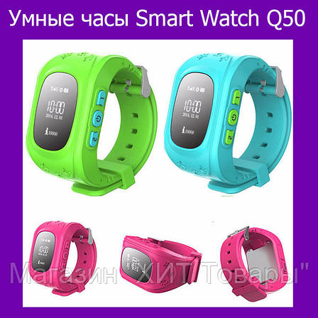 Умные часы Smart Baby Watch Q50 (blue, pink, green), фото 2