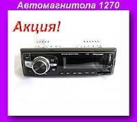 Автомагнитола 1270 MP3+FM+USB,Автомагнитола,Магнитолы в авто!Акция