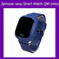 Детские часы Smart Watch Q80 (mix)!Опт