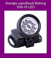 Фонарь налобный Bailong 539-10 LED!Акция