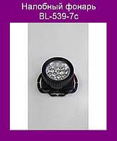 Налобный фонарь BL-539-7c!Акция
