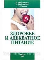 В. Набойченко Здоровье и адекватное питания