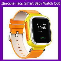 Детские часы Smart Baby Watch Q60!Акция