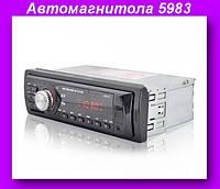 Автомагнитола 5983 USB MP3 магнитола,Магнитола в авто,Автомагнитола!Опт
