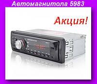 Автомагнитола 5983 USB MP3 магнитола,Магнитола в авто,Автомагнитола!Акция