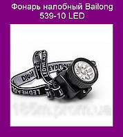 Фонарь налобный Bailong 539-10 LED!Опт