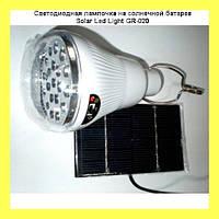 Светодиодная лампочка на солнечной батарее Solar Led Light GR-020!Опт