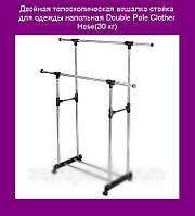 Двойная телескопическая вешалка стойка для одежды напольная Double Pole Clother Hose(30 кг)!Акция