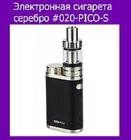 Электронная сигарета серебро #020-PICO-S!Опт