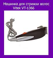 Машинка для стрижки волос Vitek VT-1366!Опт