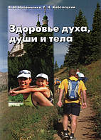 В.Н. Набойченко Здоровье духа, души и тела